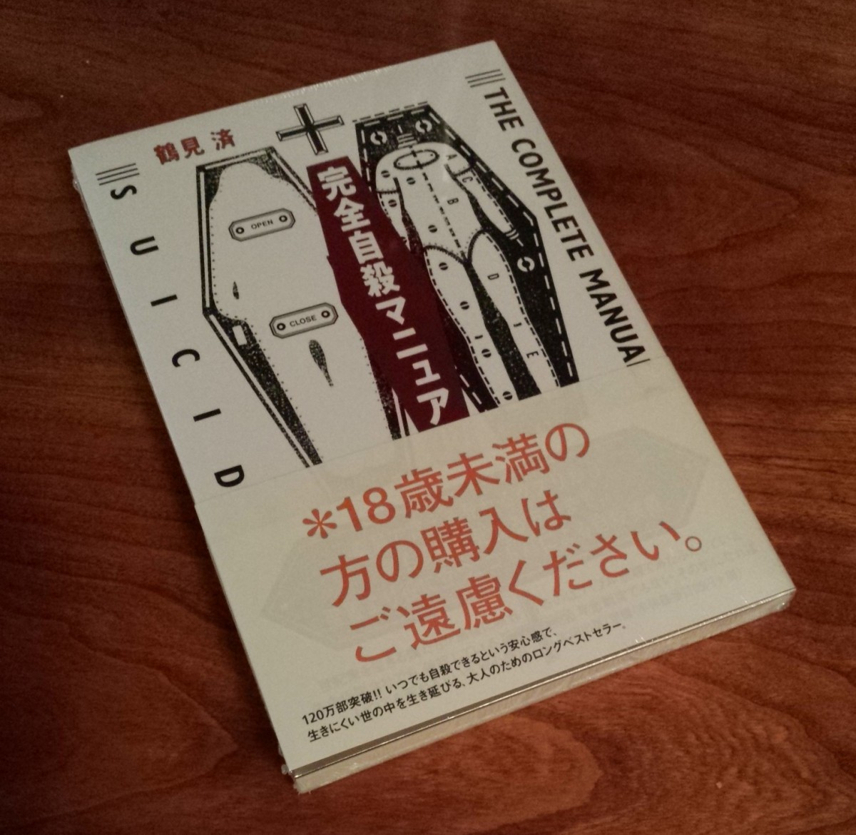 Japan's #1 Seller: The Suicide Manual